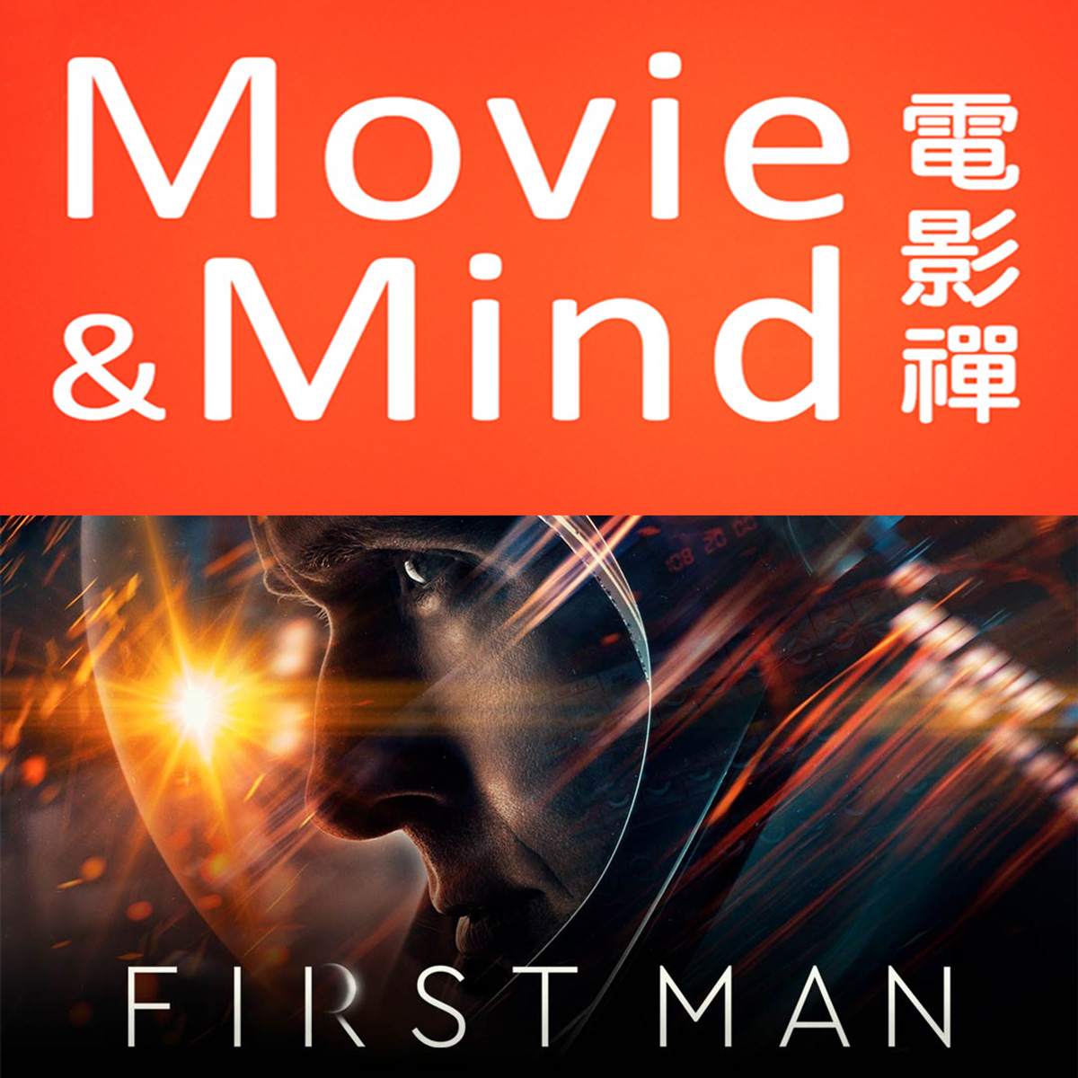 Movie&Mind-First Man