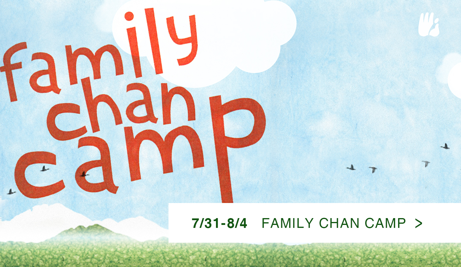 2019 Fmaily Chan Camp