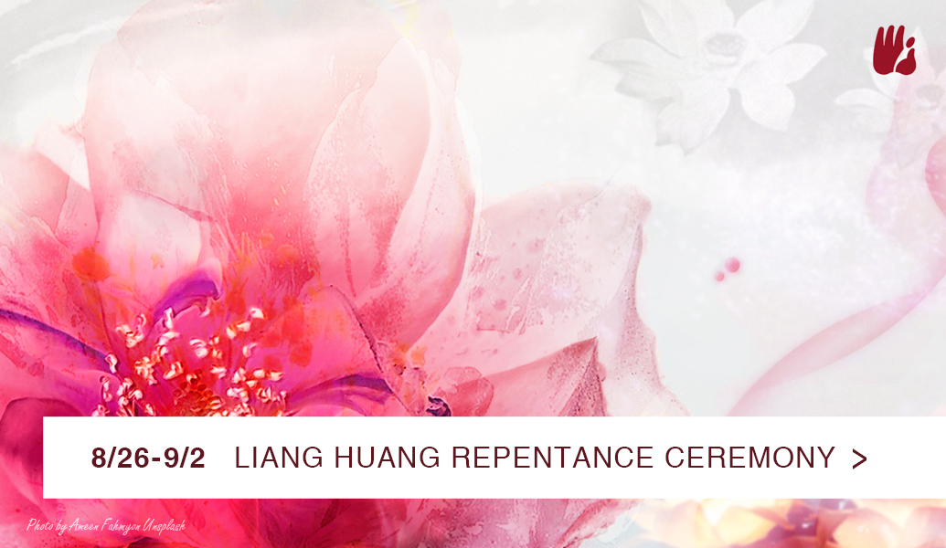 Liang Huang Repentance Ceremony (In Chinese)