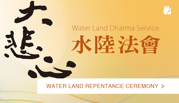 Water Land Chanting Ceremony